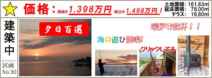 美しい夕陽と出会える温泉引き込み済み別荘|和歌山県由良町